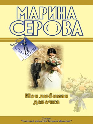 cover image of Моя любимая девочка