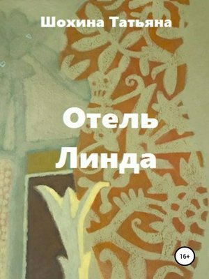 cover image of Отель «Линда»