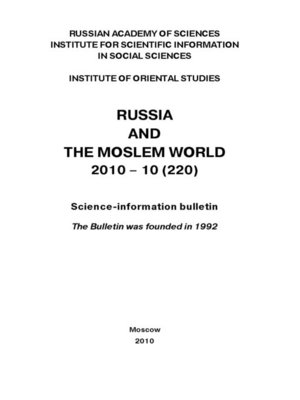 cover image of Russia and the Moslem World № 10 / 2010