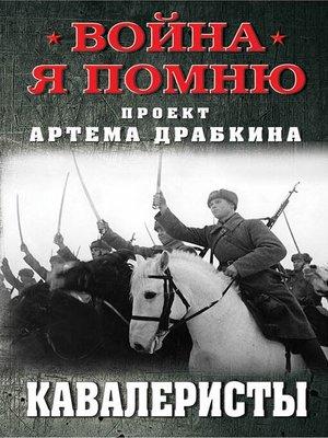 cover image of Кавалеристы