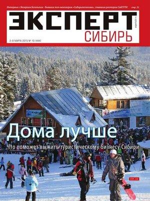 cover image of Эксперт Сибирь 10-2015