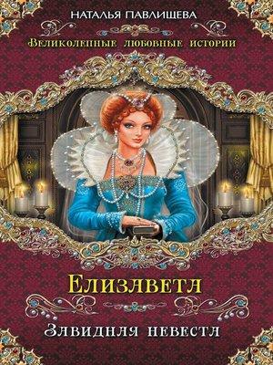 cover image of Елизавета. Завидная невеста