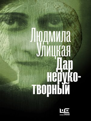 cover image of Дар нерукотворный (сборник)