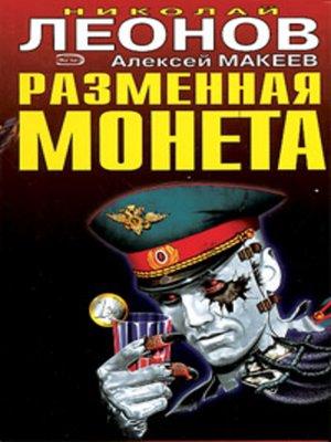 cover image of Разменная монета