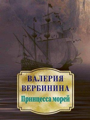 cover image of Принцесса морей