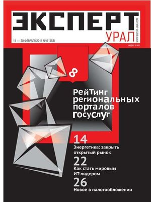 cover image of Эксперт Урал 06-2012-2-2011