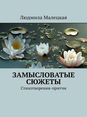 cover image of Замысловатые сюжеты. Стихотворения-притчи