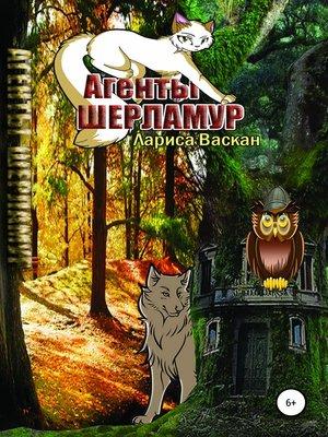cover image of Агенты Шерламур