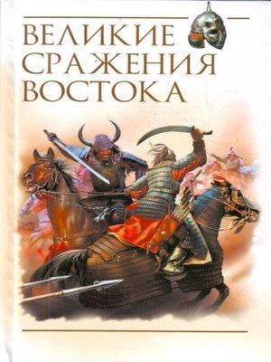 cover image of Великие сражения Востока