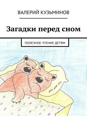 cover image of Загадки передсном. Полезное чтение детям
