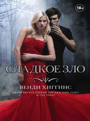 cover image of Сладкое зло