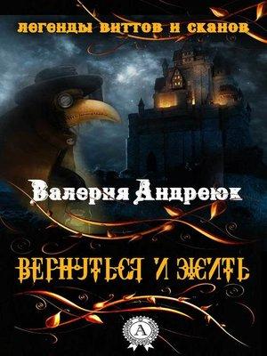cover image of Вернуться и жить