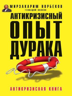 cover image of Антикризисный опыт дурака