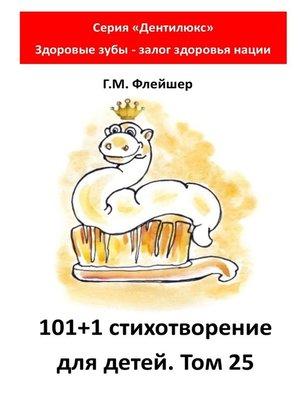 cover image of 101+1стихотворение для детей. Том25. Серия «Дентилюкс». Здоровые зубы– залог здоровья нации