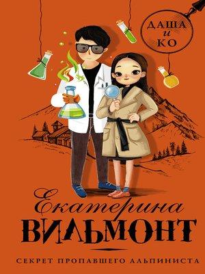 cover image of Секрет пропавшего альпиниста