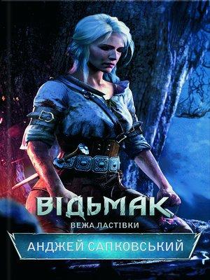 cover image of Відьмак. Вежа Ластівки