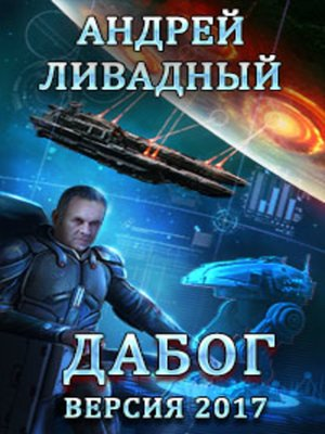 cover image of Дабог. Авторская версия 2017 года