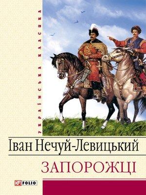 cover image of Запорожці