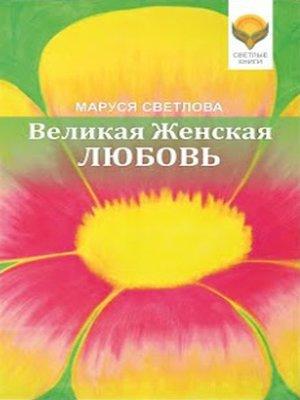 cover image of Великая Женская Любовь (сборник)