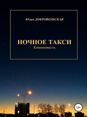 cover image of Ночное такси. Киноповесть