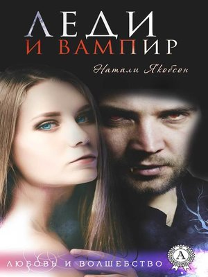 cover image of Леди и вампир