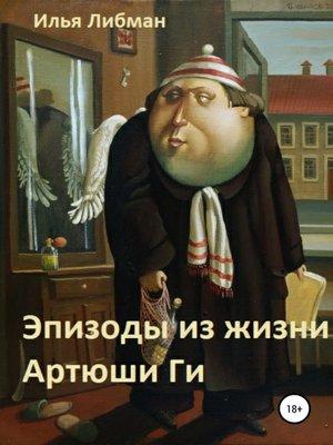 cover image of Эпизоды из жизни Артюши Ги
