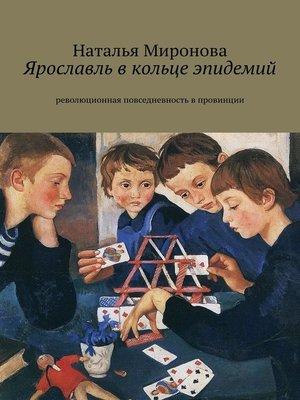 cover image of Ярославль вкольце эпидемий. Революционная повседневность впровинции