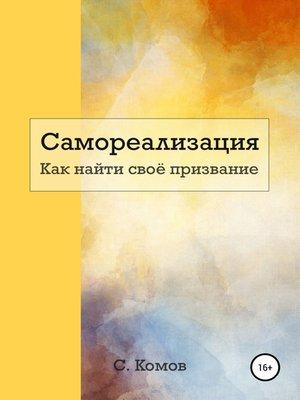 cover image of Самореализация. Как найти своё призвание