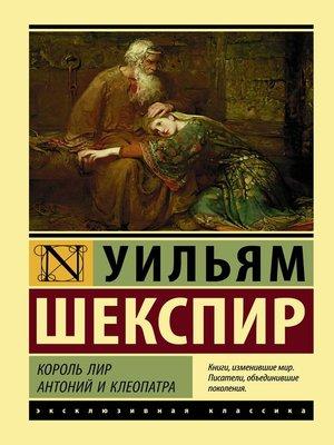 cover image of Король Лир. Антоний и Клеопатра (сборник)