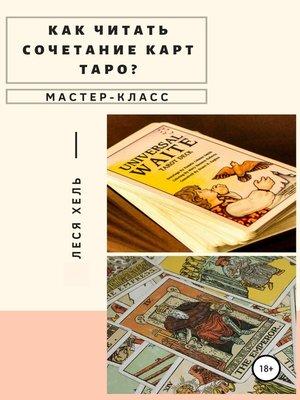 cover image of Как читать сочетание карт ТАРО?