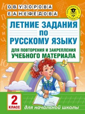 cover image of Летние задания по русскому языку для повторения и закрепления учебного материала. 2 класс