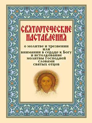 cover image of Святоотеческие наставления о молитве и трезвении или внимании в сердце к Богу