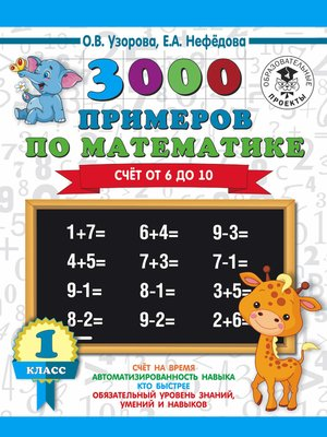 cover image of 3000 примеров по математике. Счёт от 6 до 10. 1 класс
