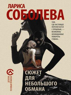 cover image of Сюжет для небольшого обмана