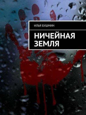 cover image of Ничейная земля