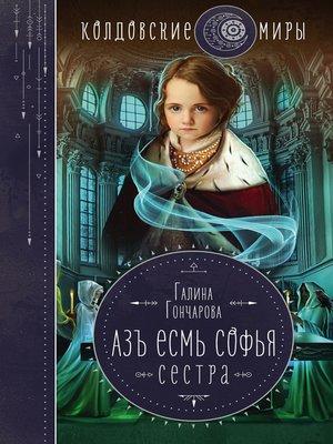 cover image of Азъ есмь Софья. Сестра