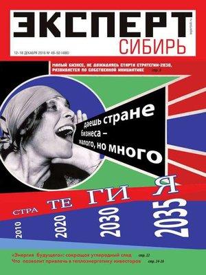 cover image of Эксперт Сибирь 49-50-2016