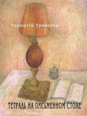 cover image of Тетрадь на письменном столе