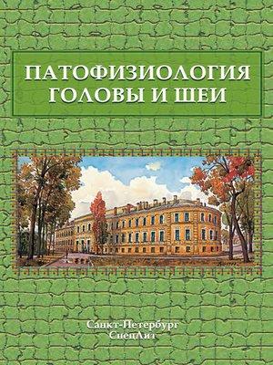 cover image of Патофизиология головы и шеи. Курс лекций