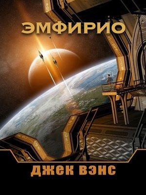 cover image of Эмфирио