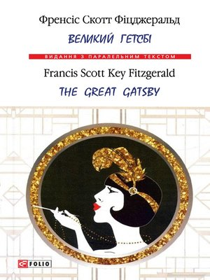 cover image of Великий Гетсбі = the Great Gatsby