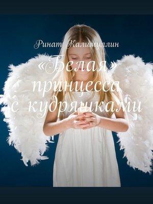 cover image of «Белая» принцесса скудряшками