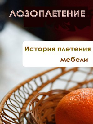 cover image of История плетения мебели