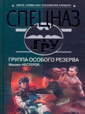cover image of Группа особого резерва
