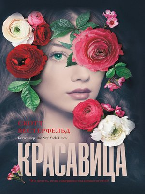 cover image of Красавица