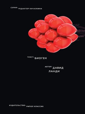 cover image of Биоген