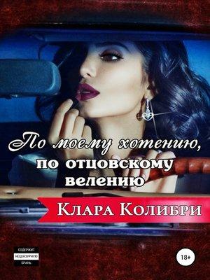 cover image of По моему хотению, по отцовскому велению