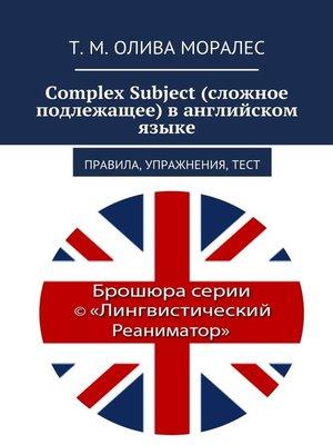 cover image of Complex Subject (сложное подлежащее) в английском языке. Правила, упражнения, тест