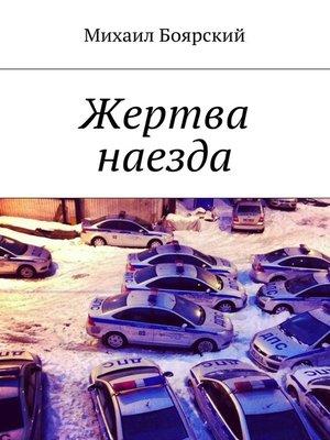 cover image of Жертва наезда