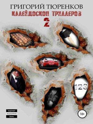 cover image of Калейдоскоп триллеров 2